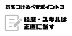 転職エージェント_面談_服装_スキル