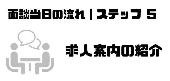 転職エージェント_面談_服装_紹介
