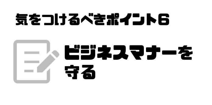 転職エージェント_面談_服装_マナー