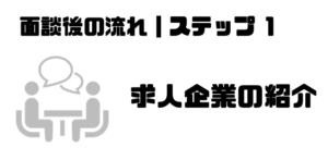 転職エージェント_面談_服装_企業