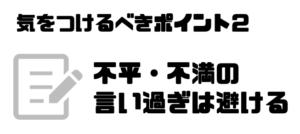 転職エージェント_面談_服装_悪口