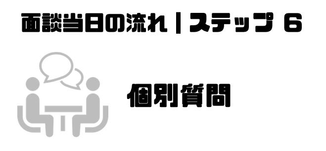 転職エージェント_面談_服装_アドバイス