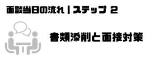 転職エージェント_面談_服装_添削
