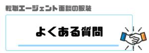 転職エージェント_面談_服装_悩み