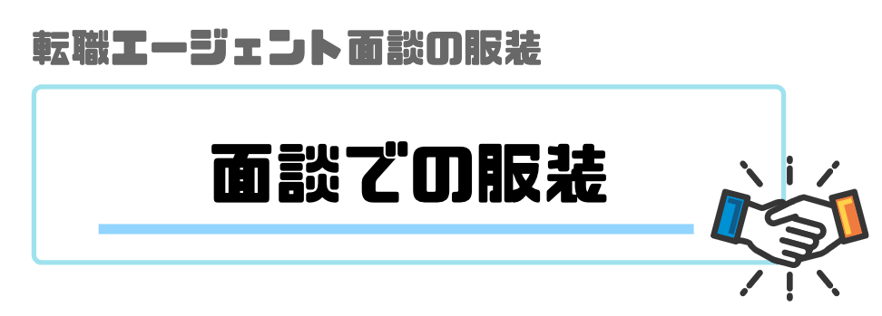 転職エージェント_面談_服装_着ていくべき