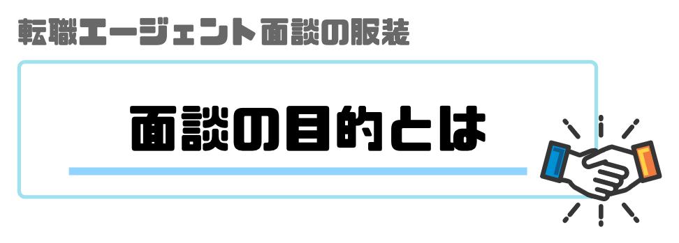 転職エージェント_面談_服装_目的