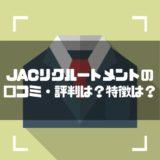 JACリクルートメント_口コミ_評判