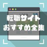 【2021年最新】転職サイトおすすめ人気ランキング11選|100人の口コミ評判を徹底紹介!