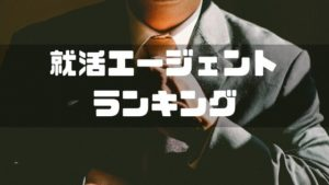 就活エージェント_ランキング