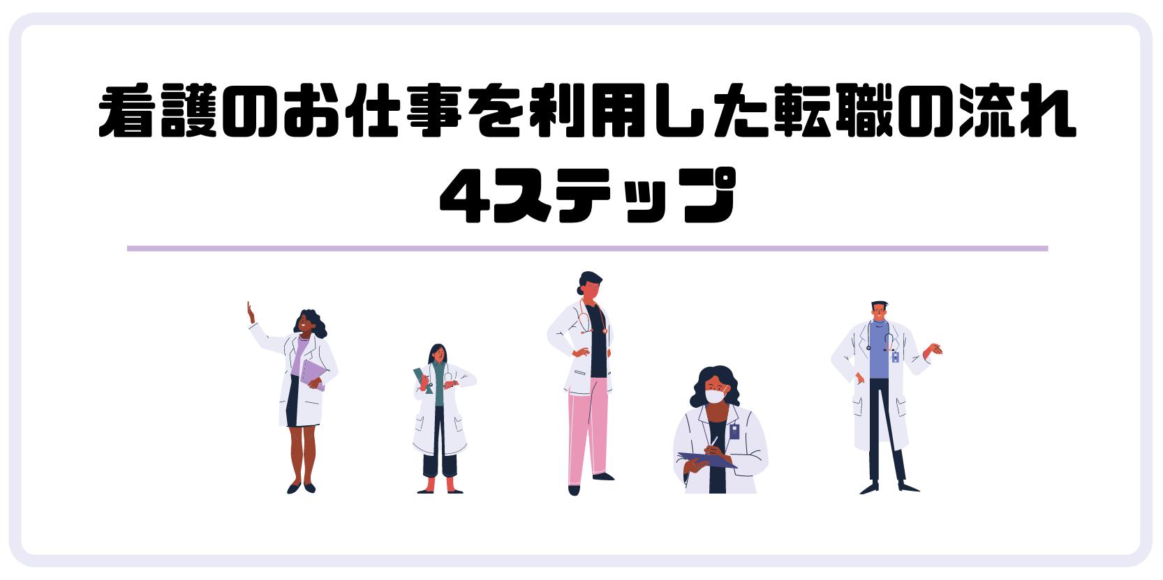 看護のお仕事_口コミ評判_流れ