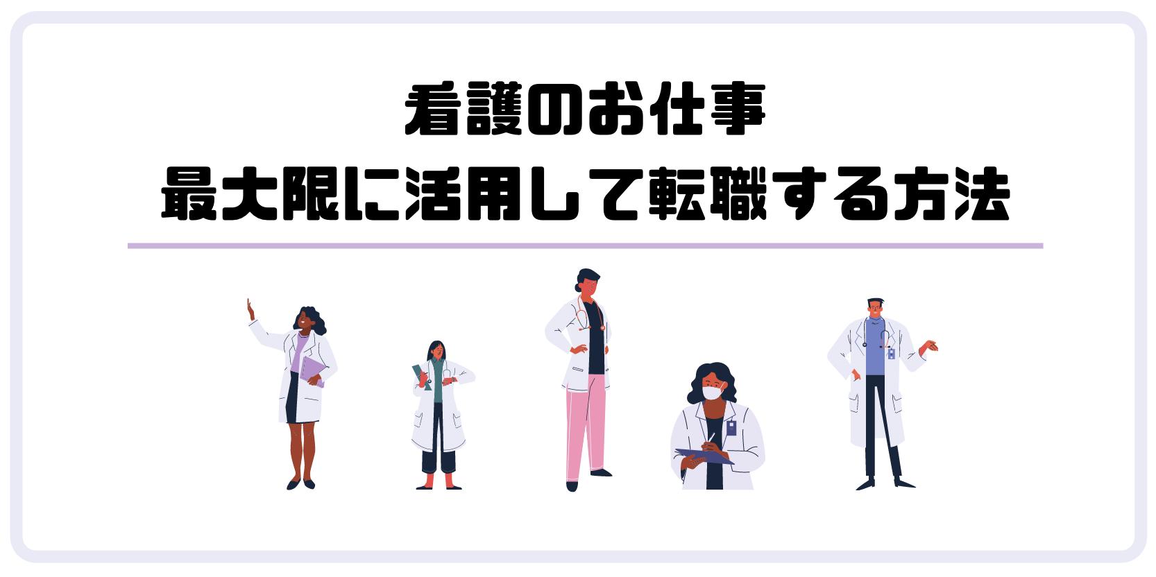 看護のお仕事_口コミ評判_生かす