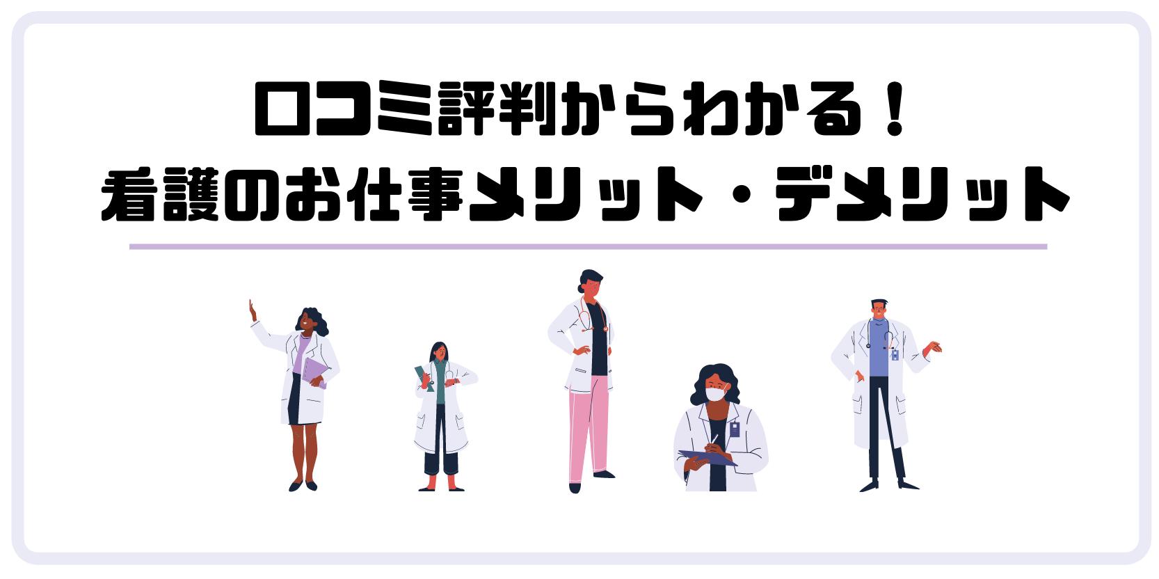 看護のお仕事_口コミ評判_メリット