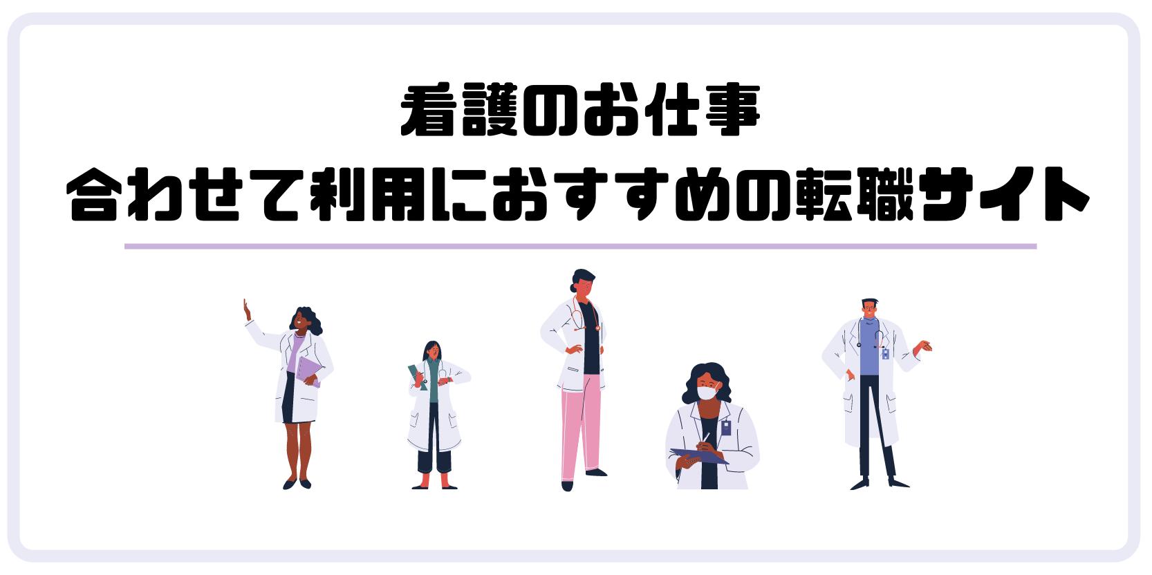 看護のお仕事_口コミ評判_転職サイト