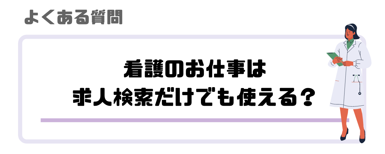 看護のお仕事_口コミ評判_