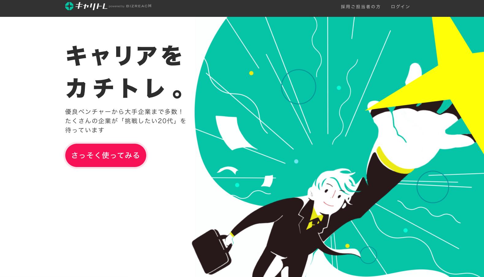転職サイト_30代_おすすめ_キャリトレ