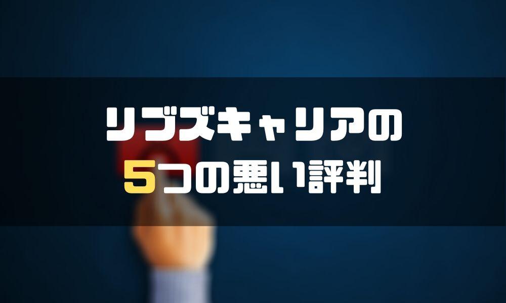 リブズキャリア_悪い評判