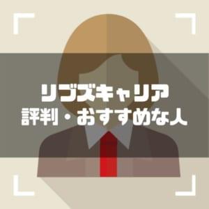 リブズキャリアの口コミ評判|おすすめな人・登録方法まで解説!