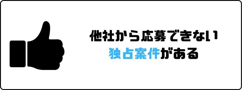リブズキャリア_独占案件