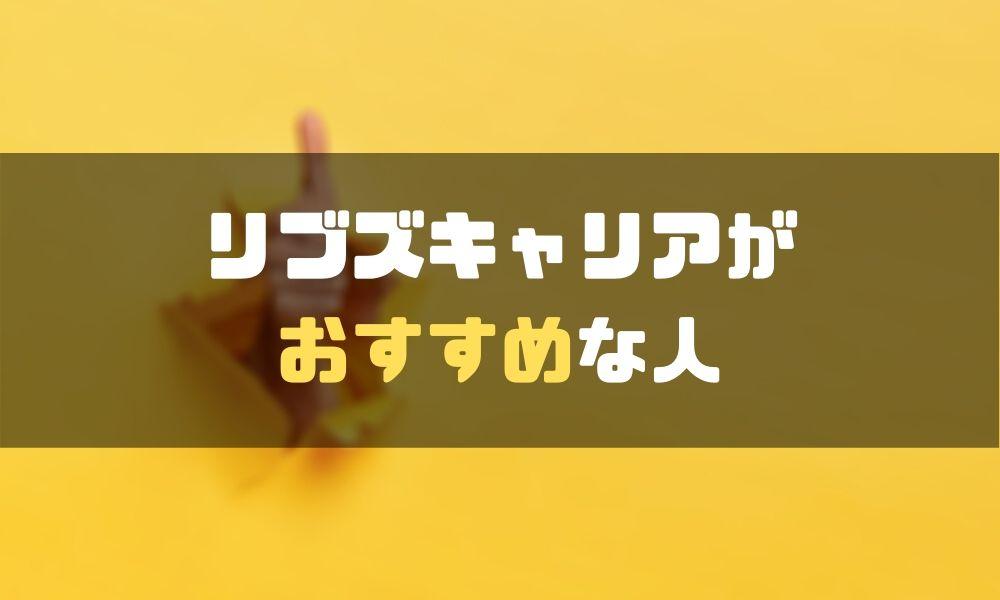リブズキャリア_おすすめ