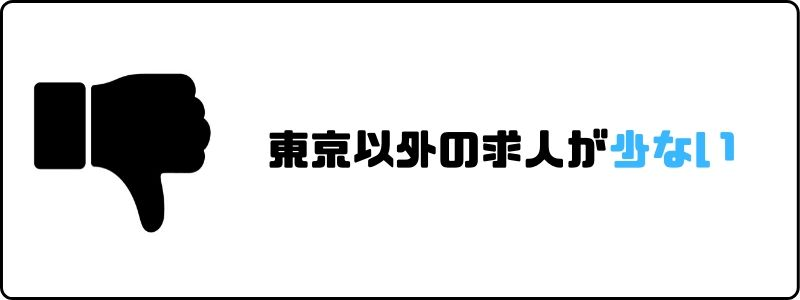 リブズキャリア_東京