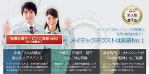 転職エージェント_選考期間_メイテックネクスト