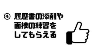 転職エージェント_裏事情_メリット_履歴書の添削