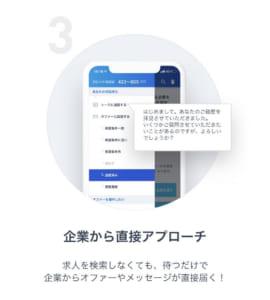 ミイダス_使い方3