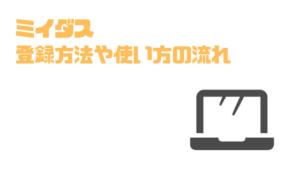 ミイダス_評判_登録方法_使い方_流れ