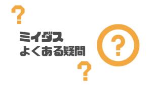 ミイダス_評判_よくある疑問