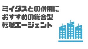 ミイダス_評判_おすすめ_総合型_転職エージェント