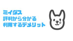 ミイダス_評判_利用するデメリット