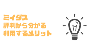 ミイダス_評判_利用するメリット