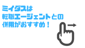 ミイダス_評判_併用_転職エージェント