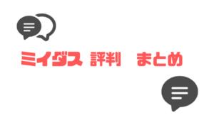 ミイダス_評判_まとめ