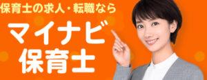 mynavihoikushi_job_change_agent