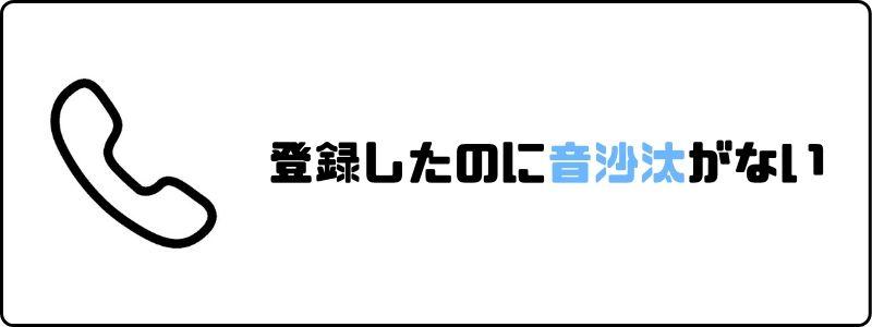 マイナビエージェント_断られた_音沙汰