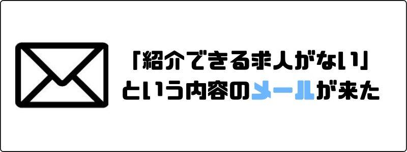 マイナビエージェント_断られた_メール
