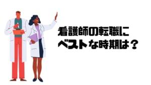 看護師_転職_時期_勤務年数
