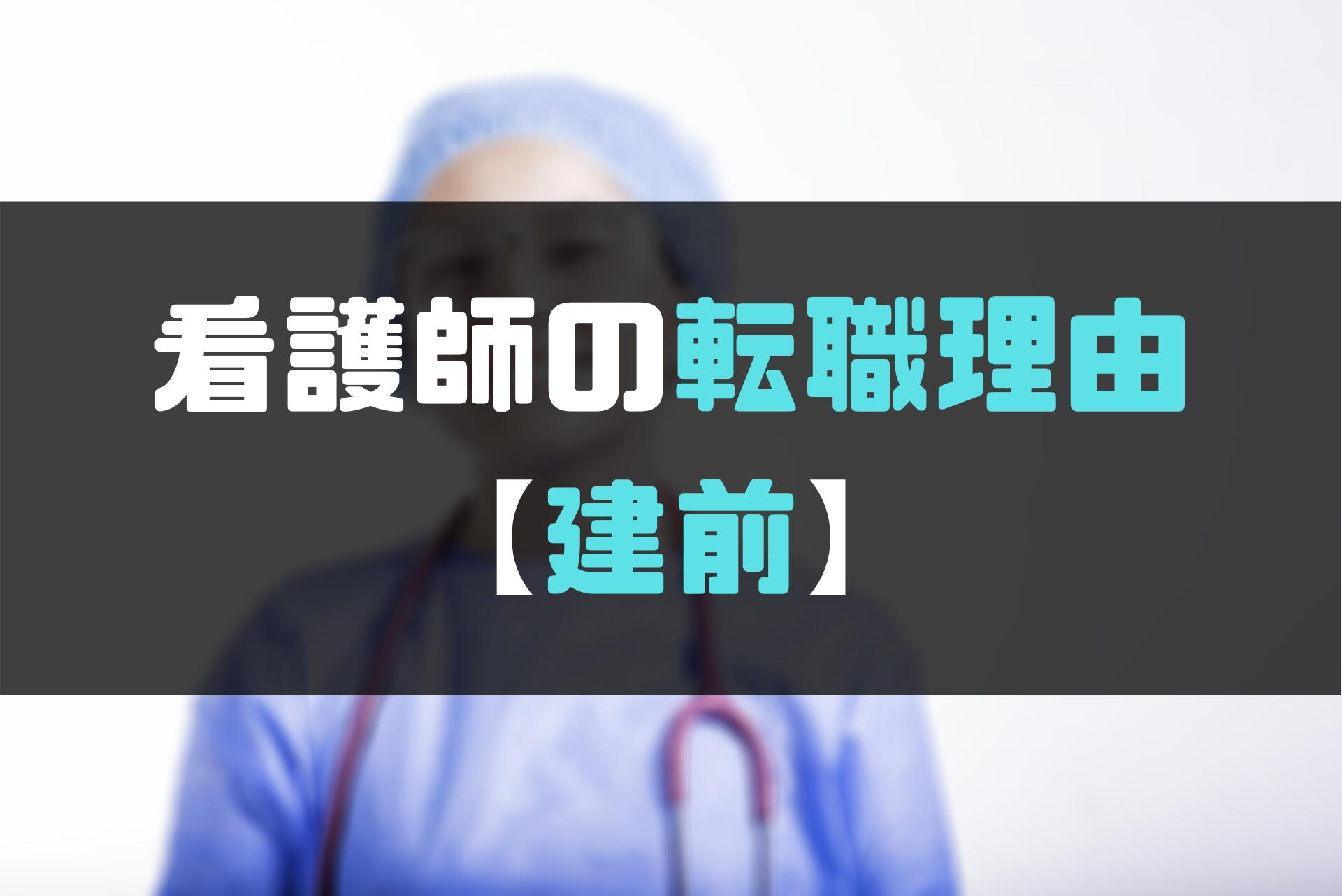 看護師転職理由_建前上の転職理由