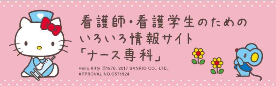ナース専科_求人ナビ