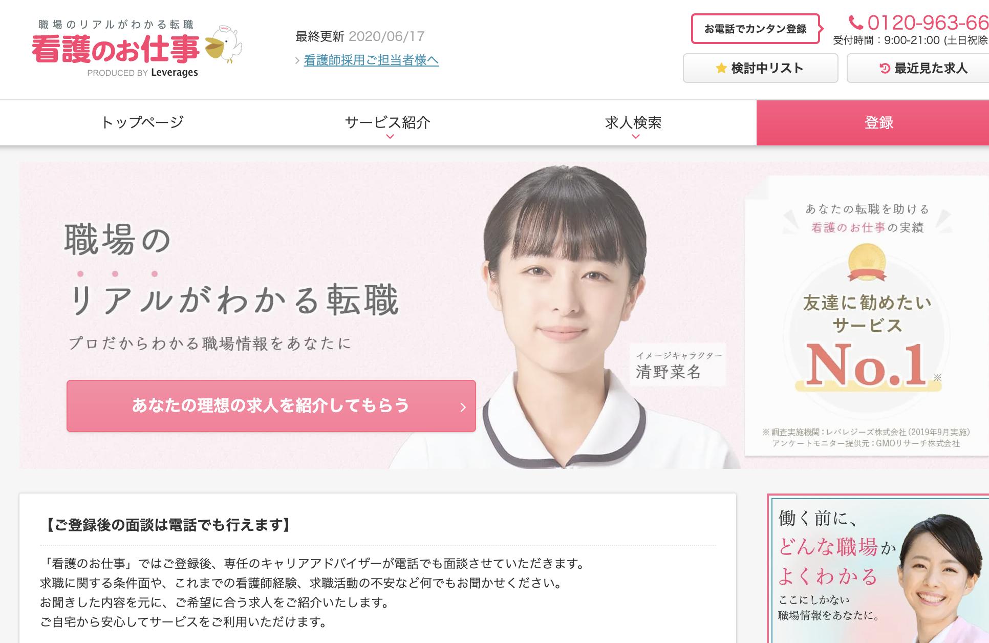 看護のお仕事_口コミ評判_評価表