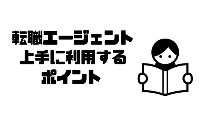 転職エージェント_裏事情_ポイント