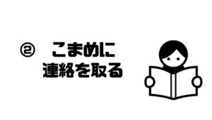 転職エージェント_裏事情_ポイント_こまめに連絡