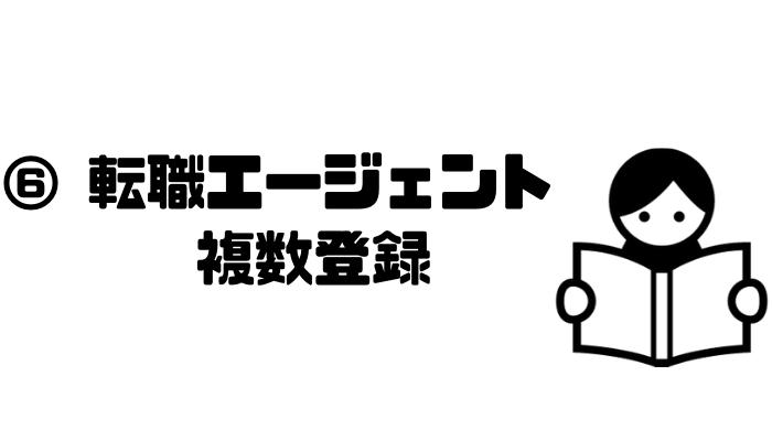 転職エージェント_裏事情_ポイント_複数登録