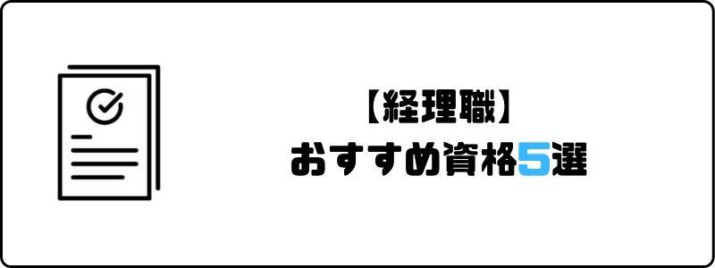 資格おすすめ_経理職