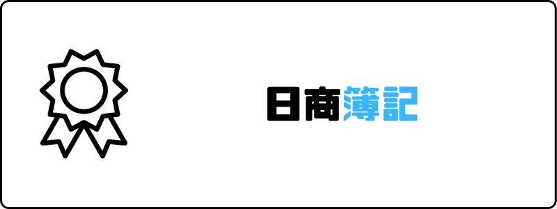 資格おすすめ_日商簿記