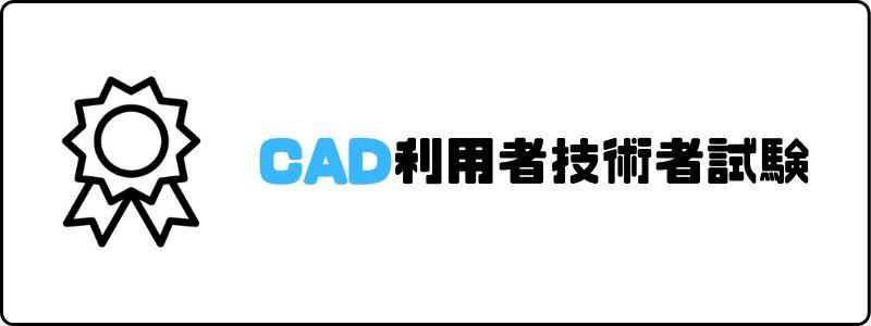 資格おすすめ_CAD利用者技術者試験