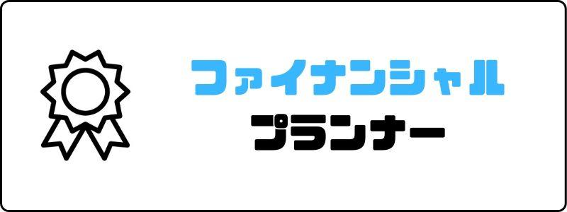 資格おすすめ_ファイナンシャルプランナー