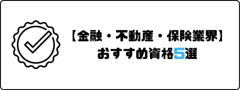 資格おすすめ_金融_不動産_保険
