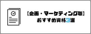 資格おすすめ_企画マーケティング職